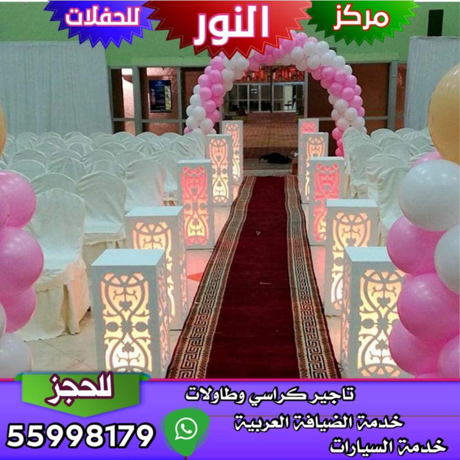 تجهيز افراح الكويت