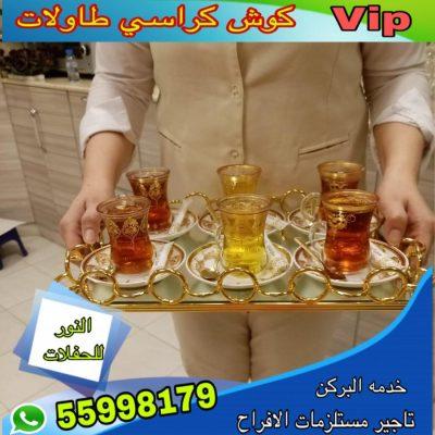 خدمة شاى وقهوة للاستقبال