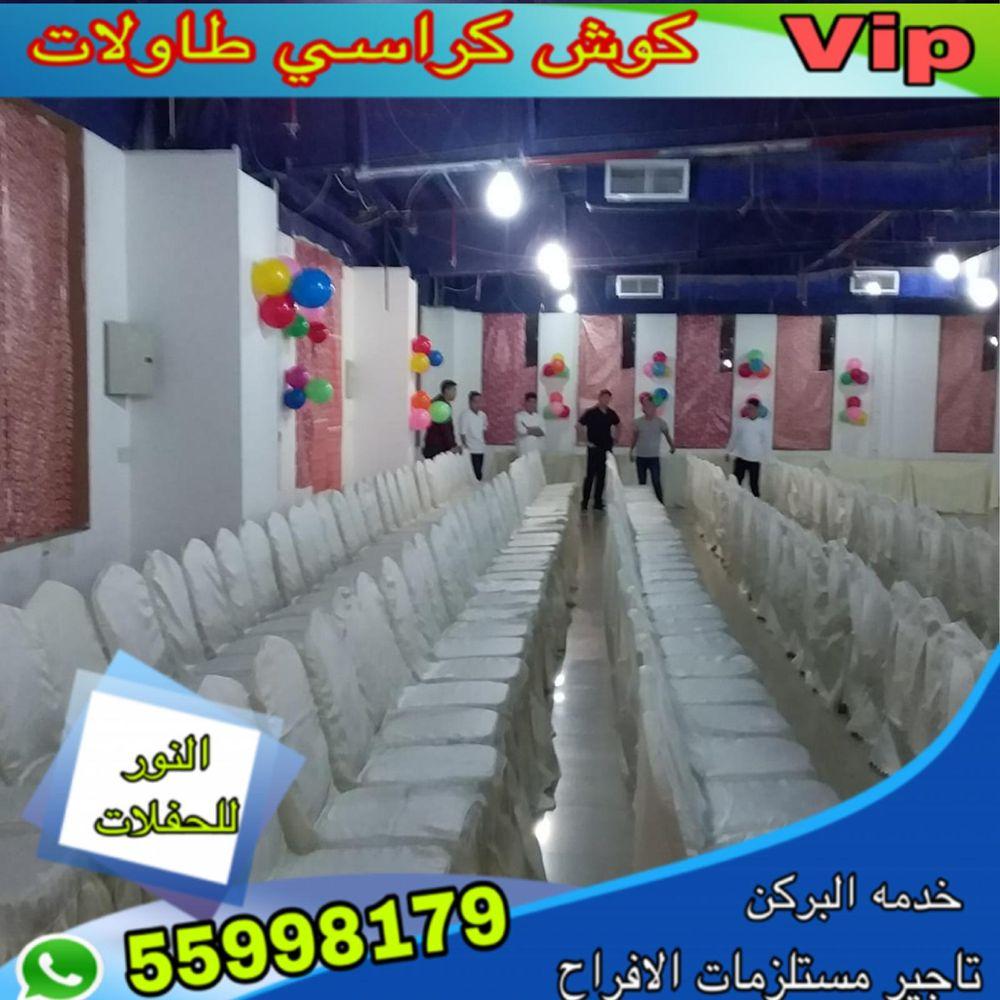 تأجير كراسي الحفلات الكويت