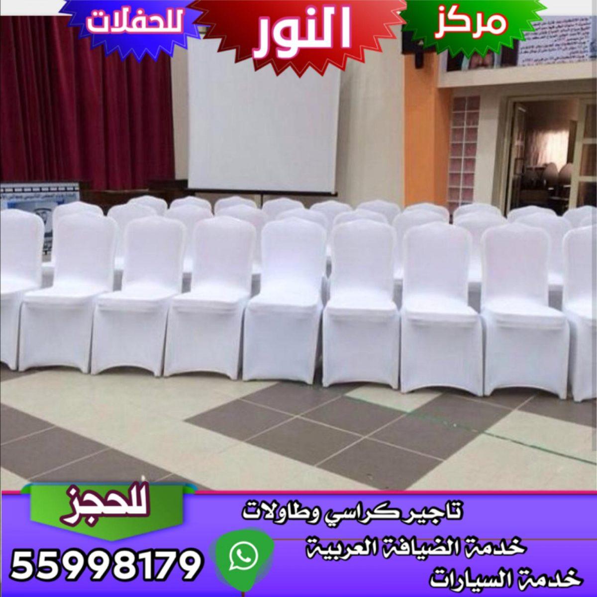 تجهيزات افراح الكويت