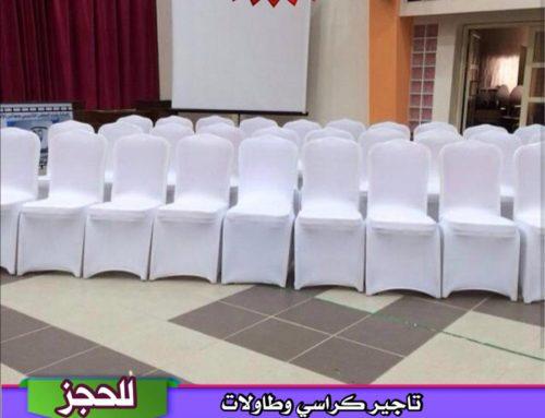 تاجير كراسي استرتش الكويت |55998179|النور للحفلات