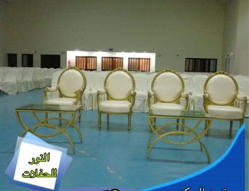 تاجير كراسي ملكي الكويت |55998179|النور للحفلات