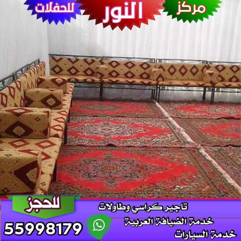 تاجير كنب مطروق الكويت