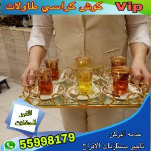 خدمة ضيافة شاي وقهوة الكويت
