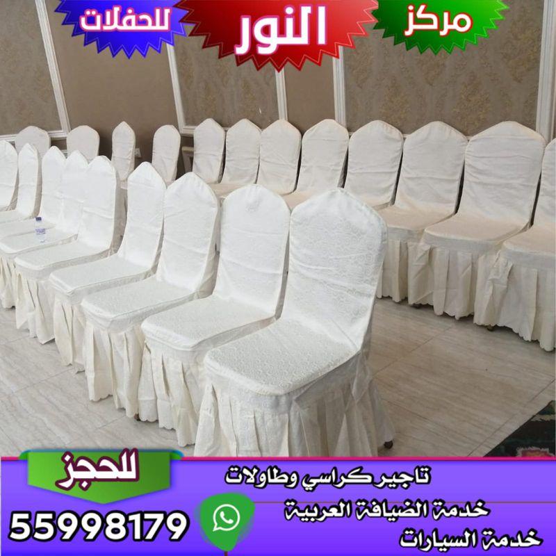 تاجير كراسي الكويت