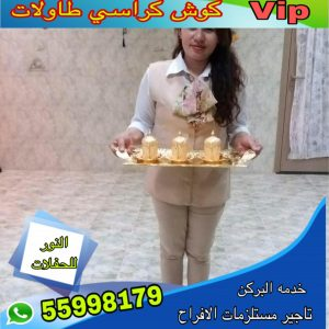 خدمة ضيافة رجال ونساء الكويت