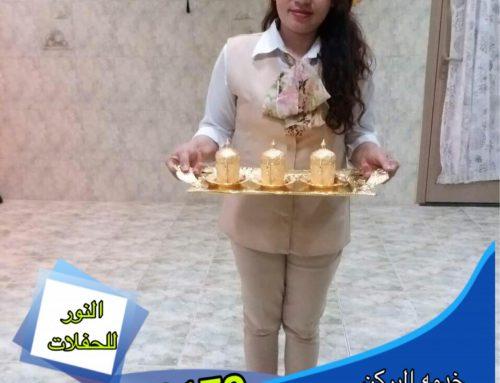 خدمة ضيافة رجال ونساء الكويت |55998179|النور للحفلات