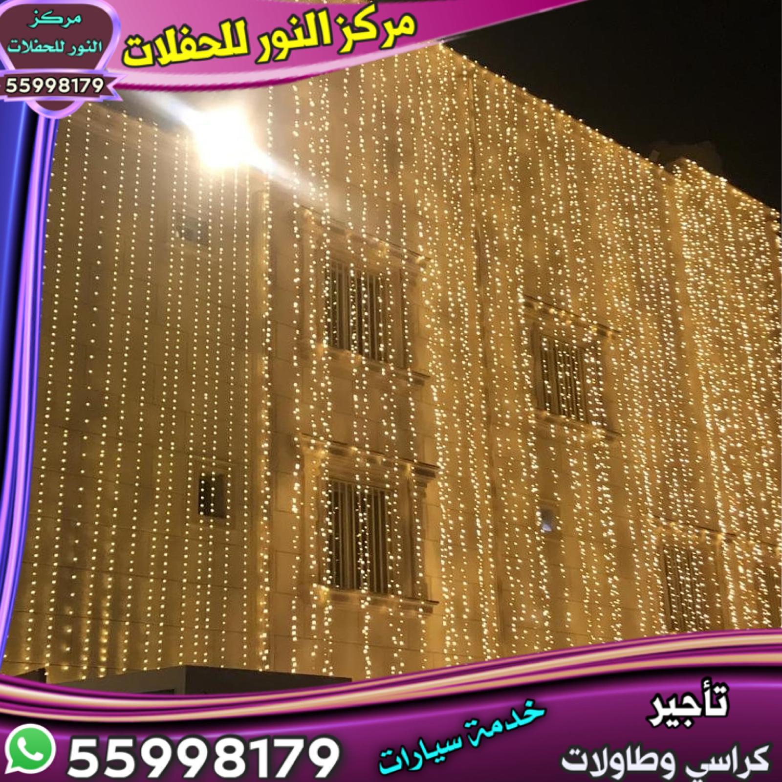 اضاءه افراح الكويت