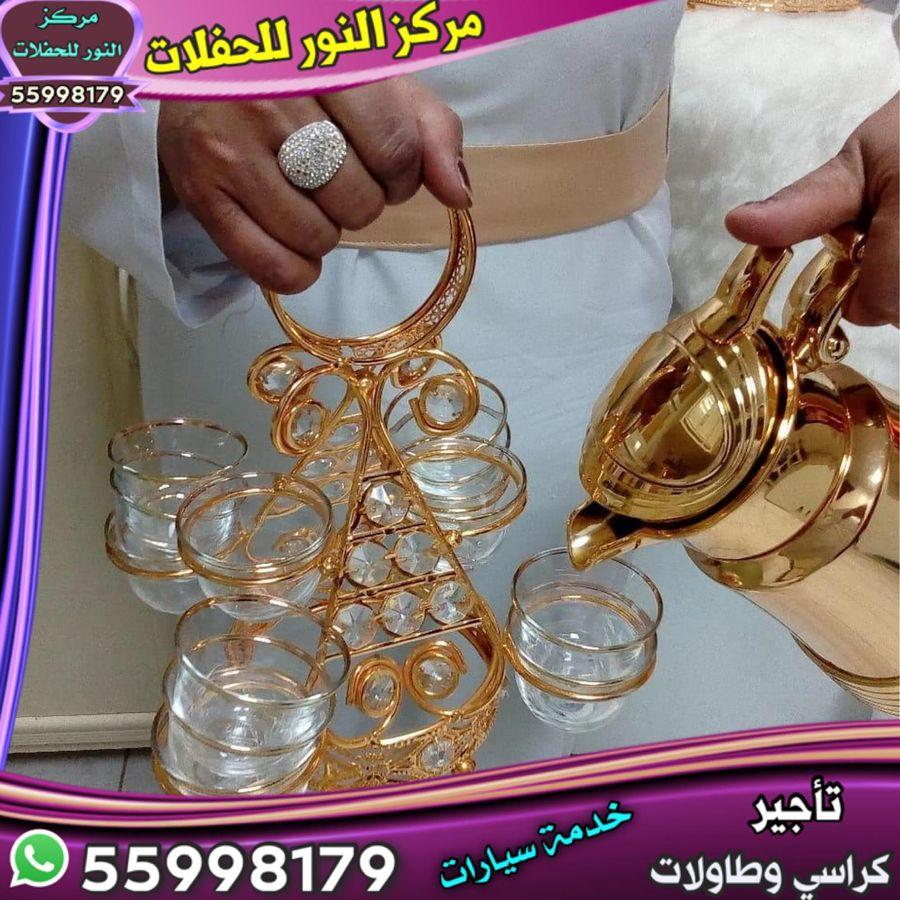 خدمات ضيافة للاستقبال الكويت