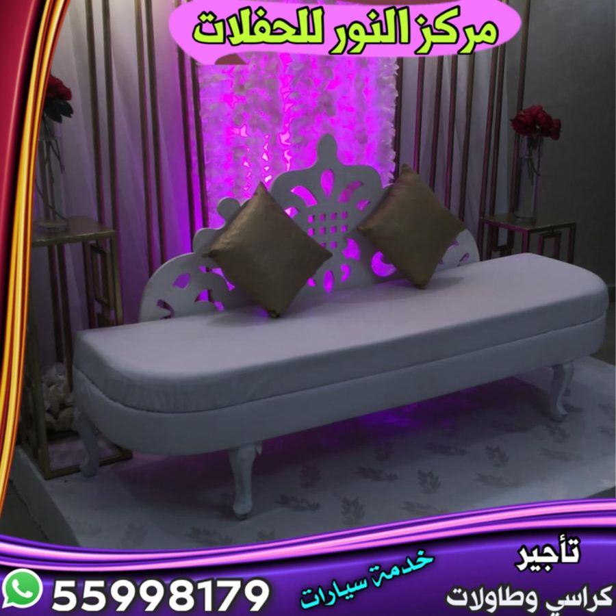 تاجير مستلزمات الافراح الكويت