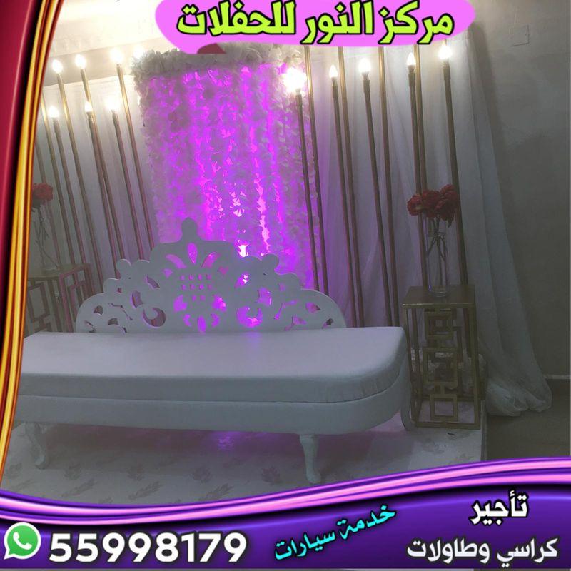 أفضل شركة تجهيز الحفلات الكويت