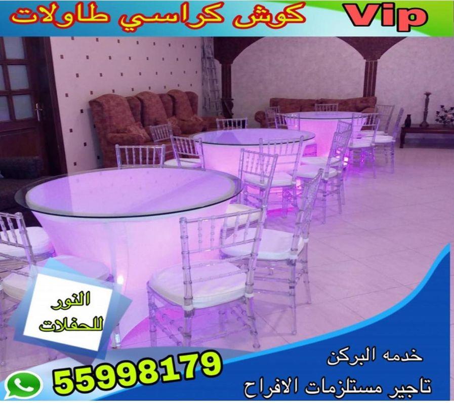 مكاتب أفراح الكويت