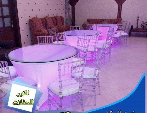 تاجير طاولات مضيئة الكويت |55998179|النور للحفلات