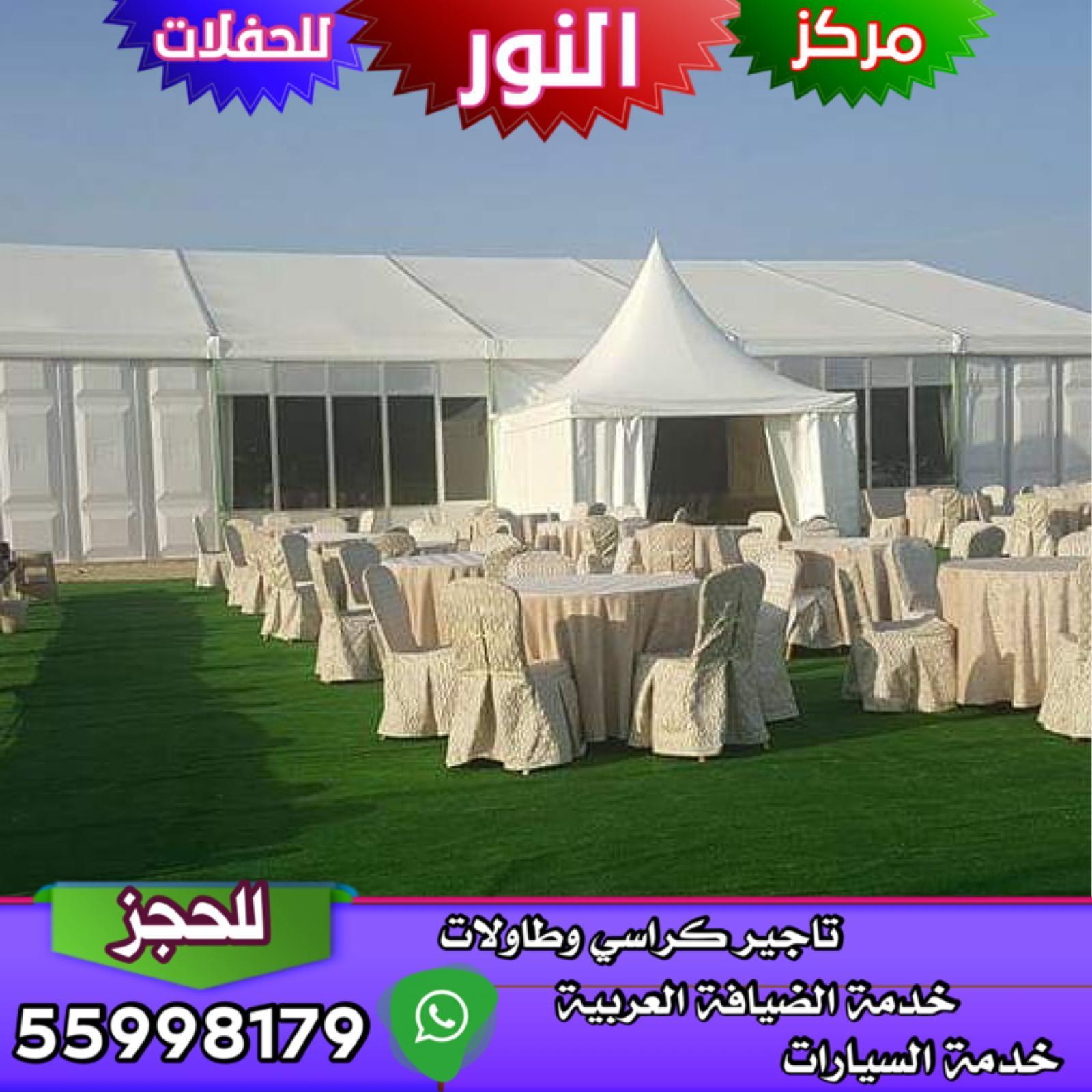 تاجير قاعات الكويت