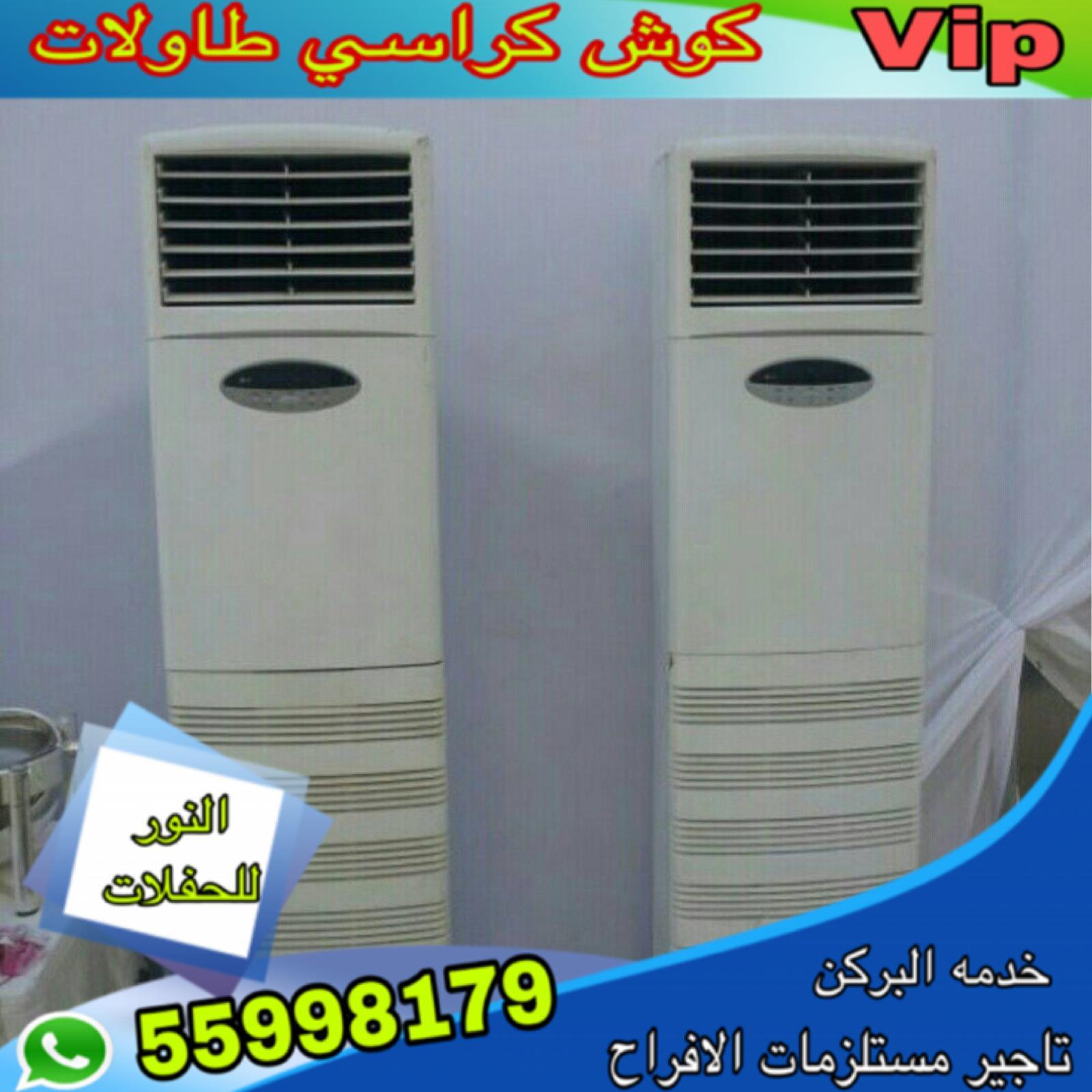 تاجير مكيفات الكويت
