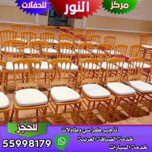 تاجير كراسي نابليون الكويت