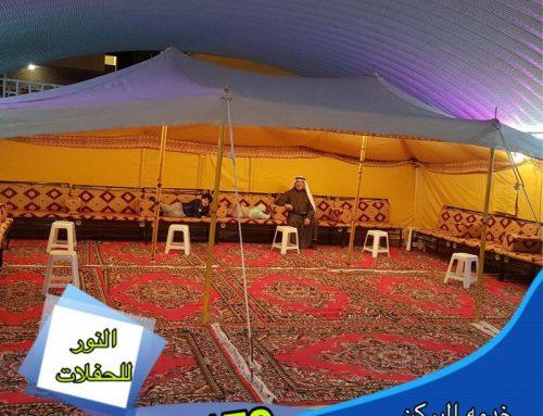 تاجير خيام في الكويت |55998179|النور للحفلات