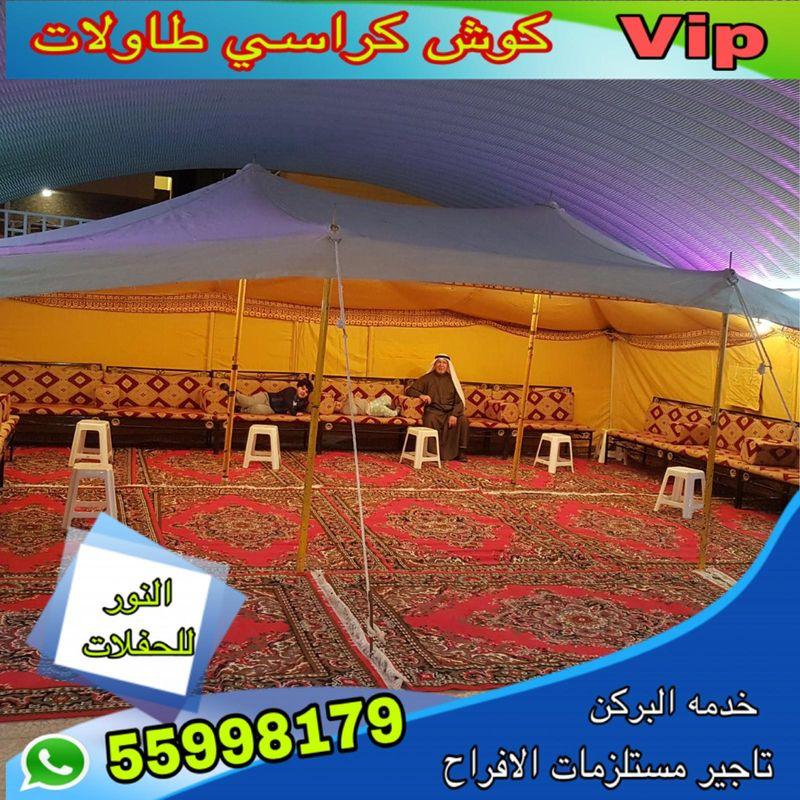 تاجير خيام في الكويت