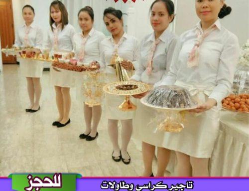 خدمة ضيافة نسائي الكويت |55998179|النور للحفلات