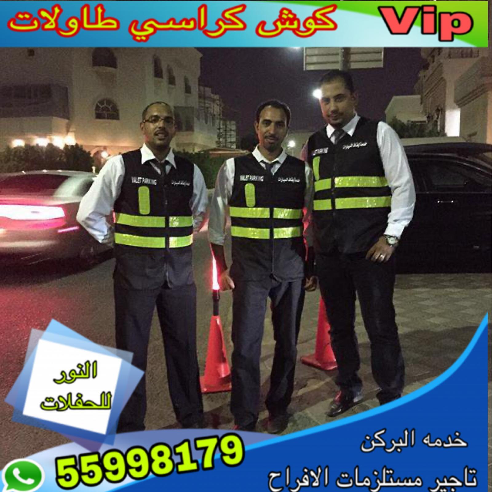 خدمه فاليه باركن الكويت